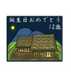 農村から<誕生日1~40歳>(個別スタンプ:12)