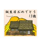 農村から<誕生日1~40歳>(個別スタンプ:13)