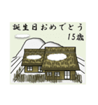 農村から<誕生日1~40歳>(個別スタンプ:15)