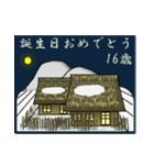 農村から<誕生日1~40歳>(個別スタンプ:16)