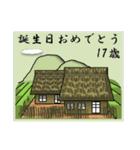 農村から<誕生日1~40歳>(個別スタンプ:17)