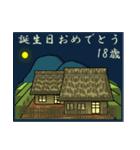 農村から<誕生日1~40歳>(個別スタンプ:18)