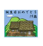 農村から<誕生日1~40歳>(個別スタンプ:19)