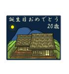 農村から<誕生日1~40歳>(個別スタンプ:20)