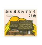 農村から<誕生日1~40歳>(個別スタンプ:21)