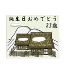 農村から<誕生日1~40歳>(個別スタンプ:23)