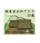 農村から<誕生日1~40歳>(個別スタンプ:25)