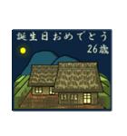 農村から<誕生日1~40歳>(個別スタンプ:26)