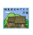 農村から<誕生日1~40歳>(個別スタンプ:27)