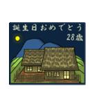 農村から<誕生日1~40歳>(個別スタンプ:28)