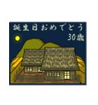 農村から<誕生日1~40歳>(個別スタンプ:30)