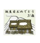 農村から<誕生日1~40歳>(個別スタンプ:31)