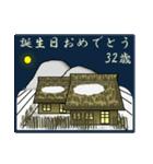 農村から<誕生日1~40歳>(個別スタンプ:32)