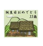 農村から<誕生日1~40歳>(個別スタンプ:33)