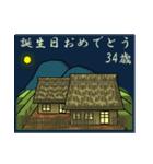 農村から<誕生日1~40歳>(個別スタンプ:34)