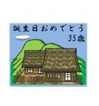 農村から<誕生日1~40歳>(個別スタンプ:35)