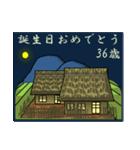 農村から<誕生日1~40歳>(個別スタンプ:36)