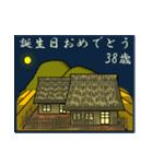 農村から<誕生日1~40歳>(個別スタンプ:38)