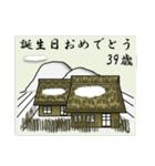 農村から<誕生日1~40歳>(個別スタンプ:39)