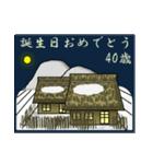 農村から<誕生日1~40歳>(個別スタンプ:40)