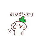 根菜ラディGO 4(個別スタンプ:23)