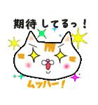 キョウさんちのネコたち(個別スタンプ:04)