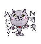 帰るネコさん 迎えるネコさん(個別スタンプ:06)