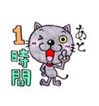 帰るネコさん 迎えるネコさん(個別スタンプ:09)