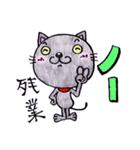 帰るネコさん 迎えるネコさん(個別スタンプ:17)