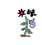 ナス坊と仲間たち(個別スタンプ:01)