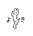 すこぶる踊るウサギ(個別スタンプ:04)