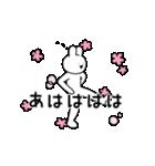 すこぶる踊るウサギ(個別スタンプ:07)