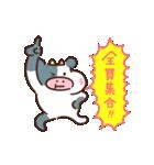 モーモー乳業 5(個別スタンプ:18)