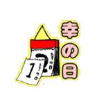格言ふりかけスタンプ(個別スタンプ:40)