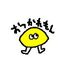 うちのレモンさん(個別スタンプ:20)