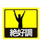 テキトー男 ステッカー 1(スタンプ40個)(個別スタンプ:1)