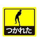 テキトー男 ステッカー 1(スタンプ40個)(個別スタンプ:36)
