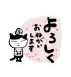 ちょっとまじめな猫太郎(個別スタンプ:20)