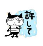 ちょっとまじめな猫太郎(個別スタンプ:38)