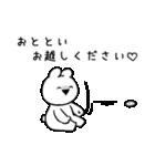 すこぶる動くちびウサギ【敬語】(個別スタンプ:16)