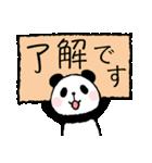 ほのぼのパンダさん。〜敬語〜(個別スタンプ:3)