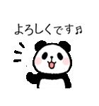 ほのぼのパンダさん。〜敬語〜(個別スタンプ:10)