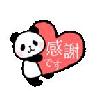ほのぼのパンダさん。〜敬語〜(個別スタンプ:23)
