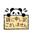ほのぼのパンダさん。〜敬語〜(個別スタンプ:28)