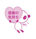 敬語を話すピンクのパンダ(個別スタンプ:08)