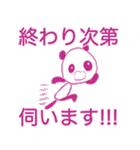 敬語を話すピンクのパンダ(個別スタンプ:17)