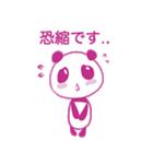 敬語を話すピンクのパンダ(個別スタンプ:18)