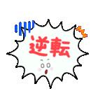野球観戦用ふきだしスタンプ(個別スタンプ:04)