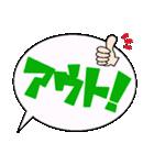 野球観戦用ふきだしスタンプ(個別スタンプ:06)