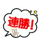 野球観戦用ふきだしスタンプ(個別スタンプ:07)